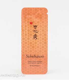 Sulwhasoo Capsulized Ginseng Fortifying Serum 1мл\8мл