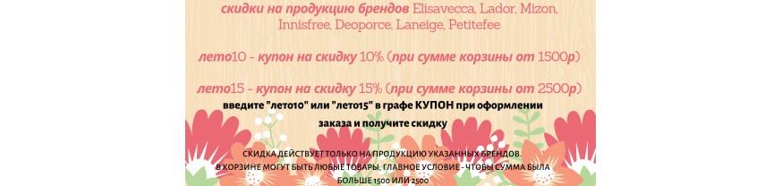 АКЦИИ МЕСЯЦА!